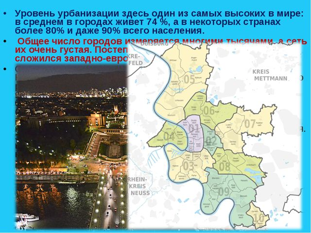 Уровень урбанизации здесь один из самых высоких в мире: в среднем в городах ж...