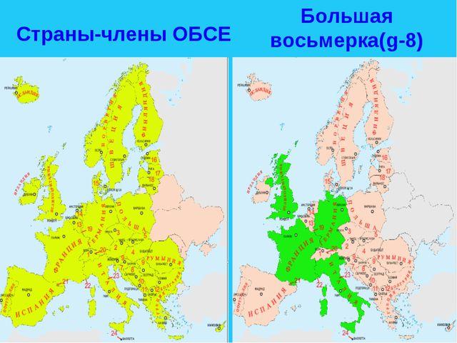 Страны-члены ОБСЕ Большая восьмерка(g-8)
