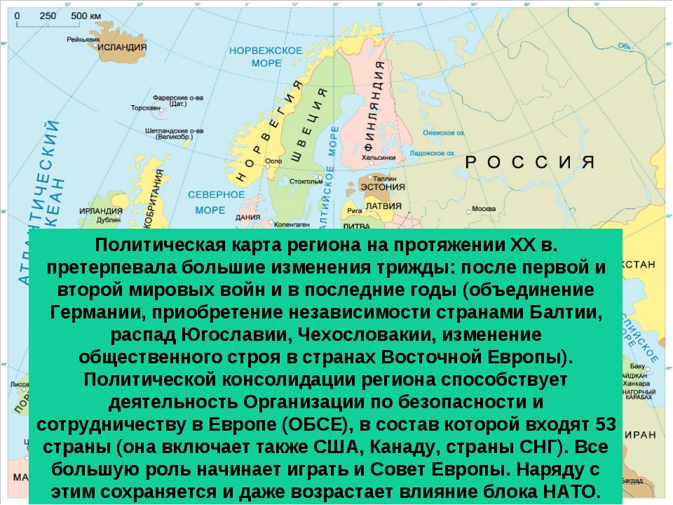 Политическая карта региона на протяжении XX в. претерпевала большие изменения...