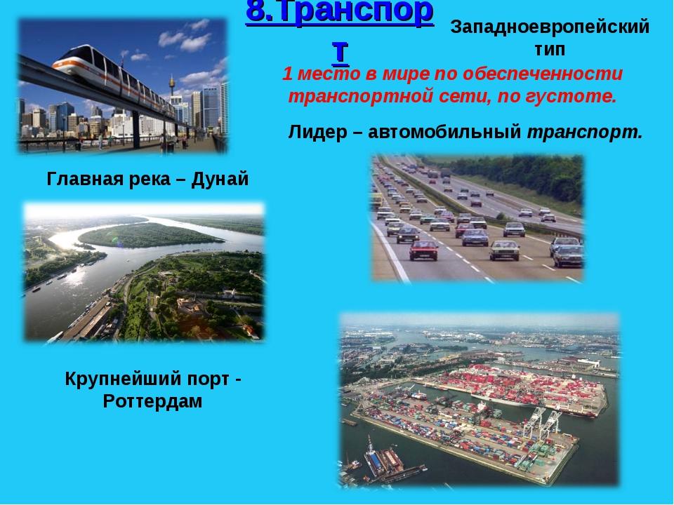 8.Транспорт Западноевропейский тип 1 место в мире по обеспеченности транспорт...