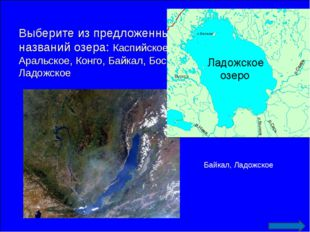 Выберите из предложенных географических названий озера: Каспийское, Бенгельск
