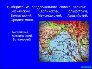 Выберите из предложенного списка заливы: Бискайский, Каспийское, Гольфстрим,
