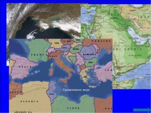 Выберите внутренние моря: Черное, Берингово, Средиземное, Красное, Охотское,