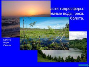 Выберите составные части гидросферы: ледники, облака, подземные воды, реки,