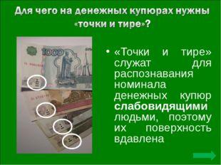 «Точки и тире» служат для распознавания номинала денежных купюр слабовидящими