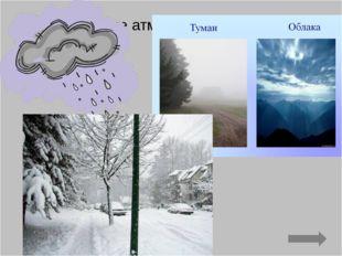 Перечислите атмосферные осадки: