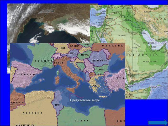 Выберите внутренние моря: Черное, Берингово, Средиземное, Красное, Охотское,...