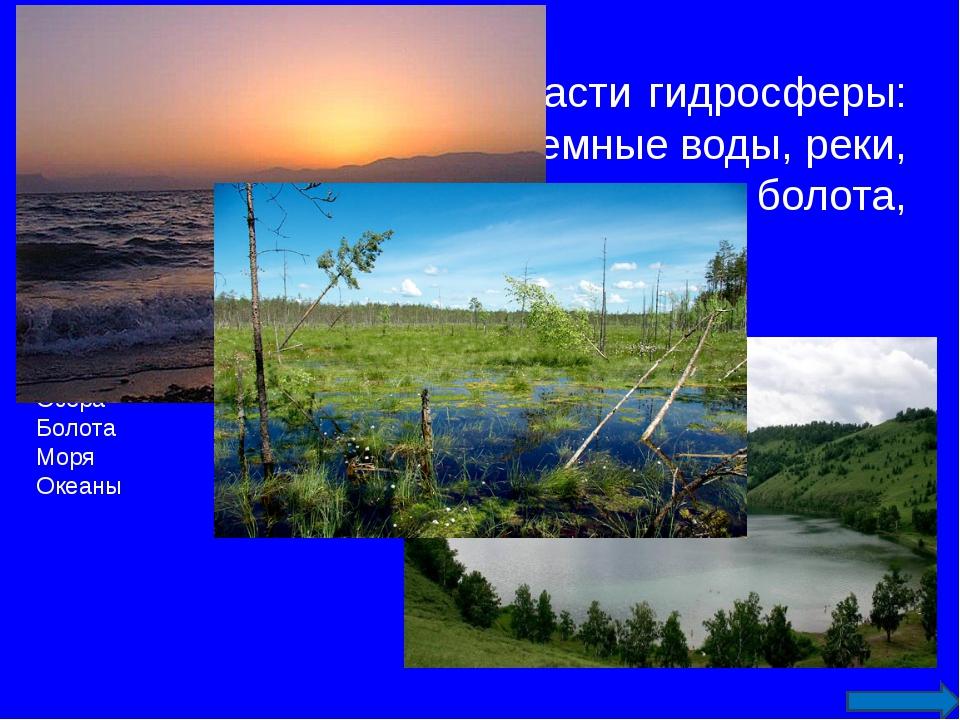 Выберите составные части гидросферы: ледники, облака, подземные воды, реки,...