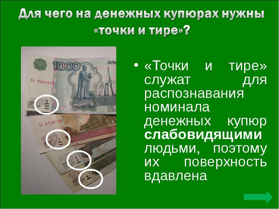 «Точки и тире» служат для распознавания номинала денежных купюр слабовидящими...
