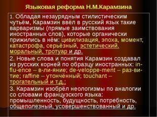 Языковая реформа Н.М.Карамзина 1. Обладая незаурядным стилистическим чутьём,