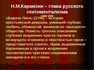 Н.М.Карамзин – глава русского сентиментализма 1766-1826 «Бедная Лиза» (1792)