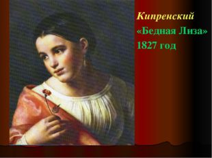 Кипренский «Бедная Лиза» 1827 год