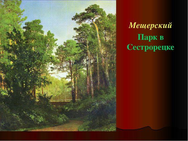 Мещерский Парк в Сестрорецке