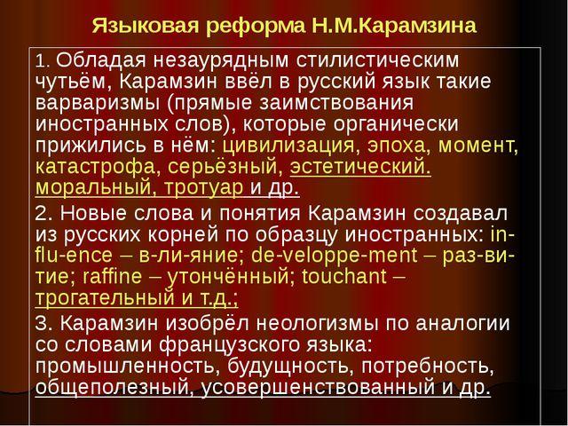 Языковая реформа Н.М.Карамзина 1. Обладая незаурядным стилистическим чутьём,...