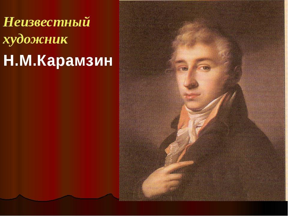 Неизвестный художник Н.М.Карамзин