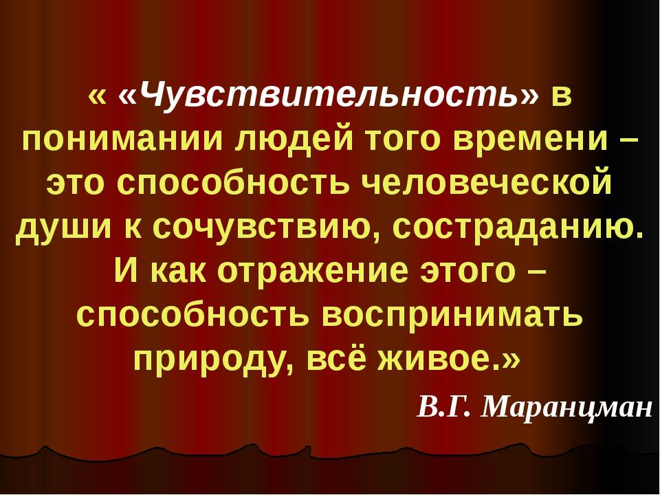 « «Чувствительность» в понимании людей того времени – это способность челове...