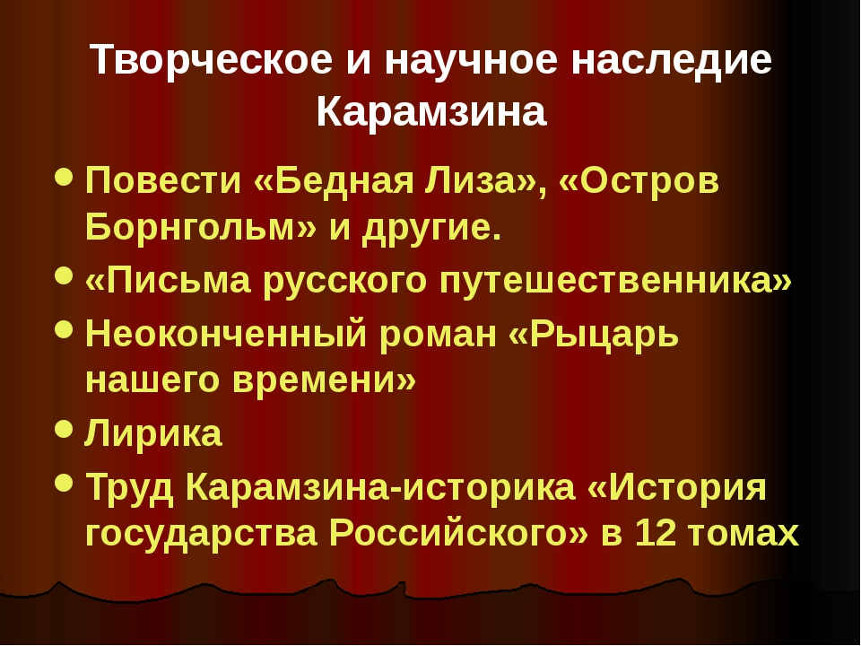 Творческое и научное наследие Карамзина Повести «Бедная Лиза», «Остров Борнго...