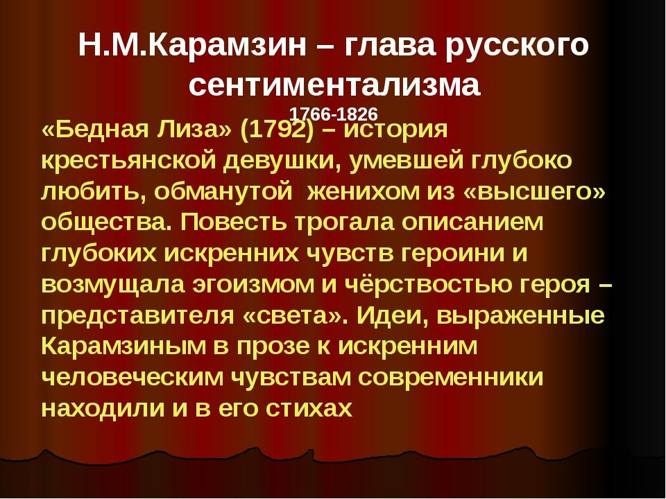 Н.М.Карамзин – глава русского сентиментализма 1766-1826 «Бедная Лиза» (1792)...