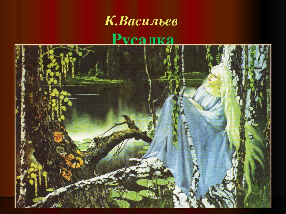 К.Васильев Русалка