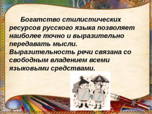 Богатство стилистических ресурсов русского языка позволяет наиболее точно и