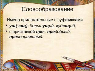 Словообразование Имена прилагательные с суффиксами ущ(-ющ): большущий, худющ