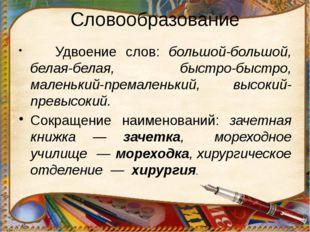 Словообразование Удвоение слов: большой-большой, белая-белая, быстро-быстро,