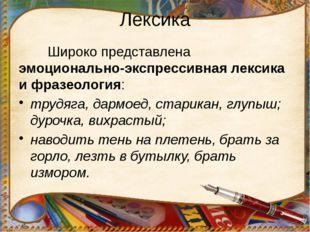Лексика Широко представлена эмоционально-экспрессивная лексика и фразеология: