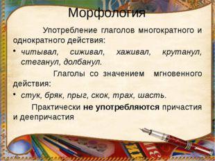 Морфология Употребление глаголов многократного и однократного действия: читыв