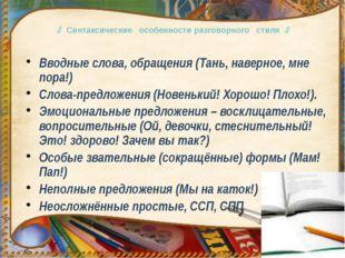  Синтаксические особенности разговорного стиля  Вводные слова, обращения (