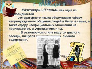  Выводы  Разговорный стиль как одна из разновидностей литературного языка о