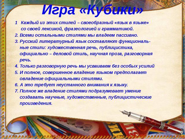 Игра «Кубики» 1 Каждый из этих стилей – своеобразный «язык в языке» со своей...