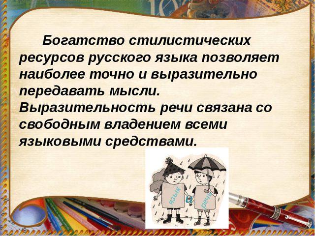Богатство стилистических ресурсов русского языка позволяет наиболее точно и...