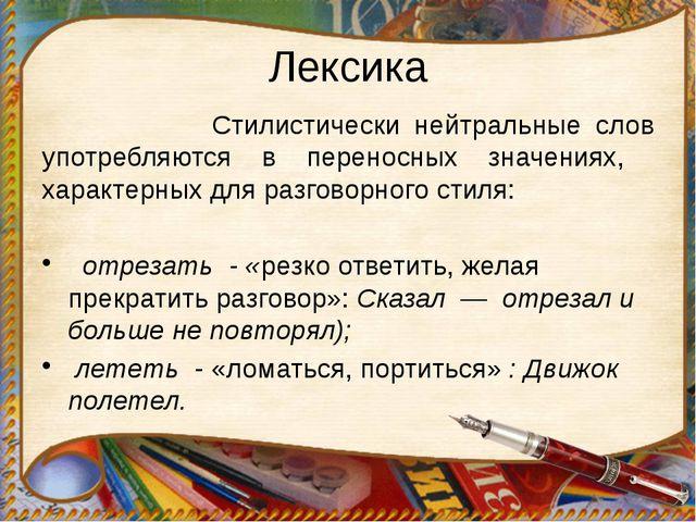 Лексика Стилистически нейтральные слов употребляются в переносных значениях,...