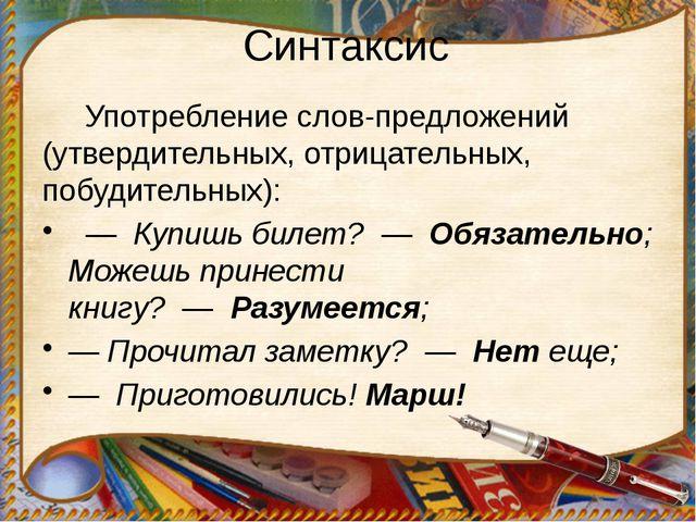 Синтаксис Употребление слов-предложений (утвердительных, отрицательных, побуд...