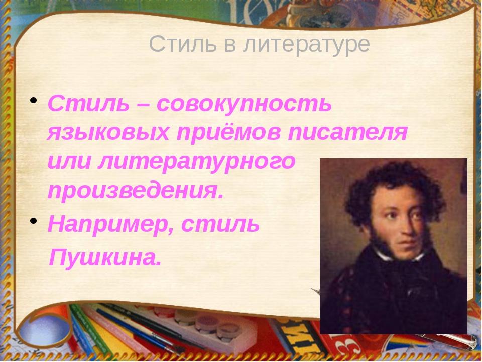 Стиль – совокупность языковых приёмов писателя или литературного произведени...