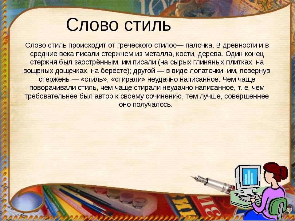 Слово стиль Слово стиль происходит от греческого стилос— палочка. В древности...