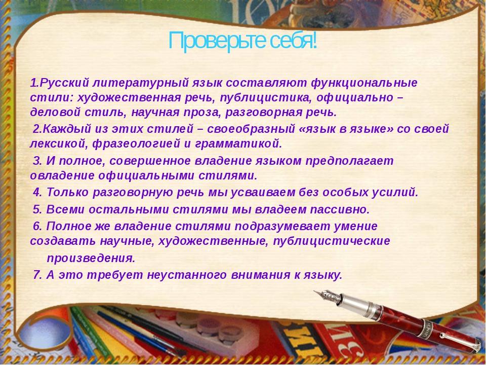 1.Русский литературный язык составляют функциональные стили: художественная...