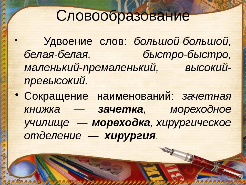 Словообразование Удвоение слов: большой-большой, белая-белая, быстро-быстро,...