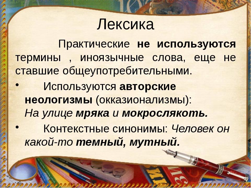 Лексика Практические не используются термины , иноязычные слова, еще не ставш...
