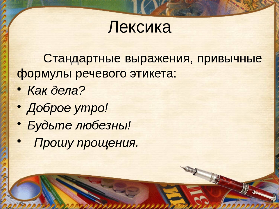 Лексика Стандартные выражения, привычные формулы речевого этикета: Как дела?...