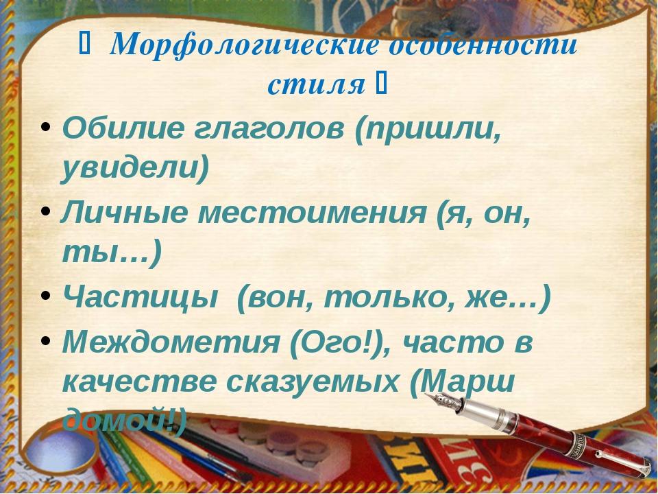  Морфологические особенности стиля  Обилие глаголов (пришли, увидели) Личны...