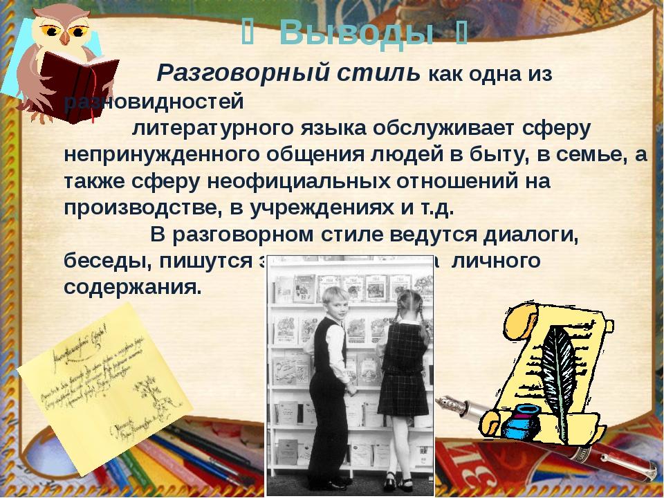  Выводы  Разговорный стиль как одна из разновидностей литературного языка о...