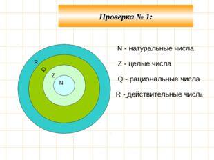 N - натуральные числа Z - целые числа Q - рациональные числа  R - действи