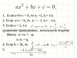 Если a+b+c = 0, то х1 =1, х2= с/а. 2. Если a+с = b, то х1 = - 1, х2= - с/а. 3