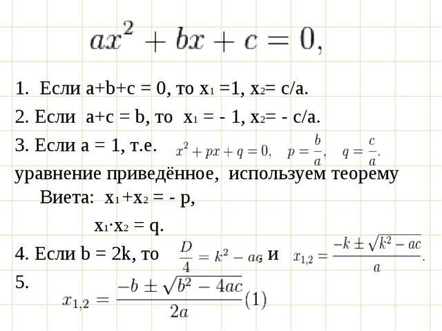 Если a+b+c = 0, то х1 =1, х2= с/а. 2. Если a+с = b, то х1 = - 1, х2= - с/а. 3...