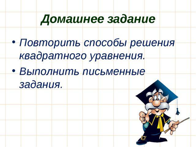 Домашнее задание Повторить способы решения квадратного уравнения. Выполнить п...