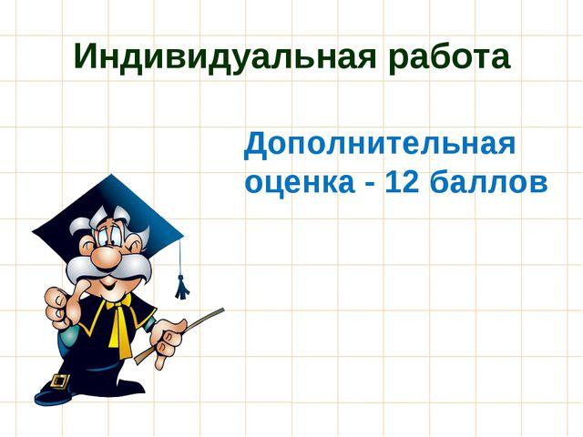 Индивидуальная работа Дополнительная оценка - 12 баллов