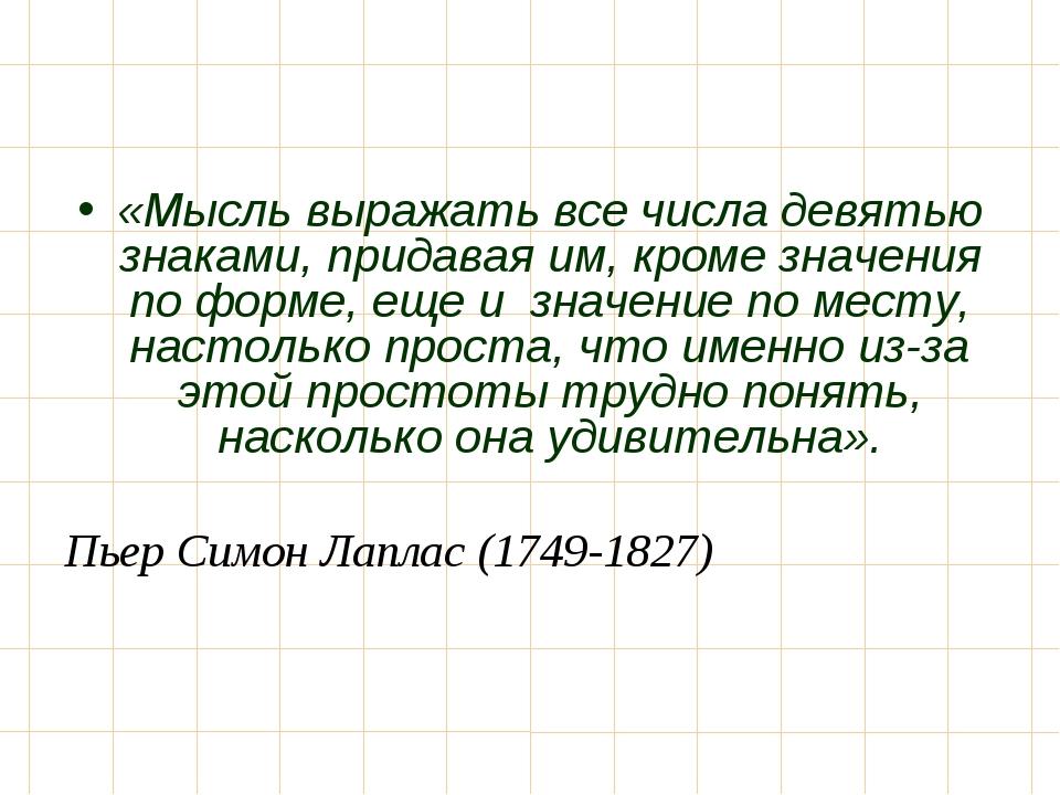 «Мысль выражать все числа девятью знаками, придавая им, кроме значения по фор...