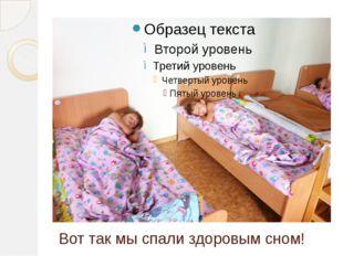 Вот так мы спали здоровым сном!