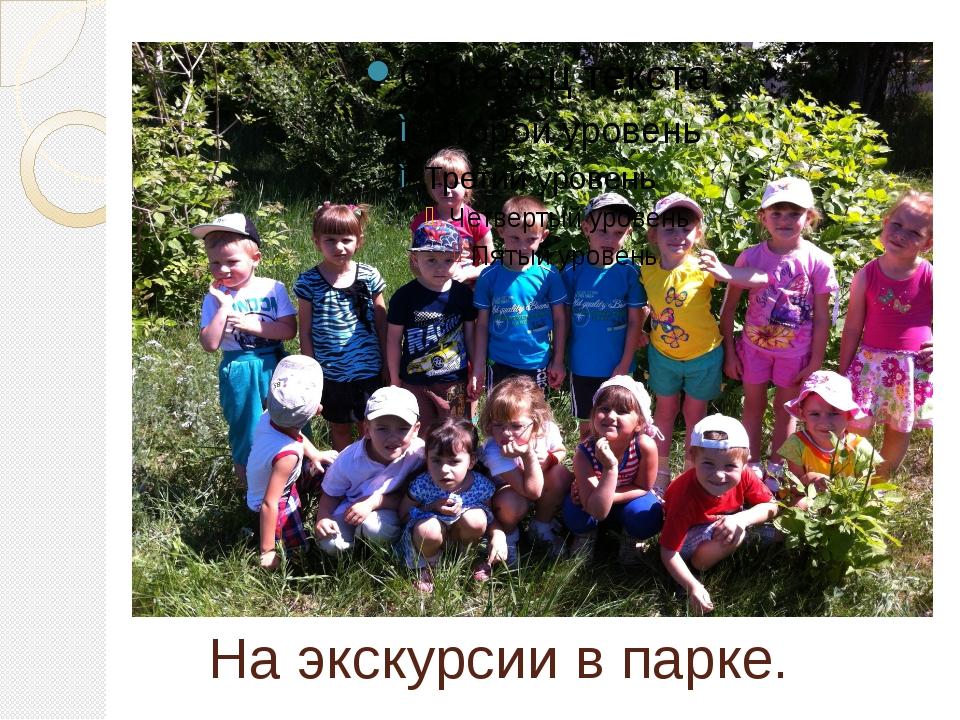На экскурсии в парке.